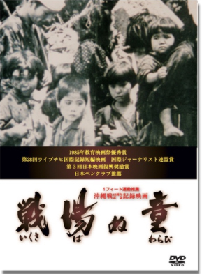 戦場の童.jpg